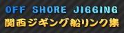 関西ジギング船リンク集
